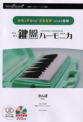 WSPH0004 映像で学習する音楽授業のための楽譜/鍵盤ハーモニカ さんぽ (練習用動画DVD付き)