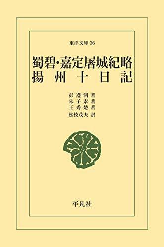 蜀碧・嘉定屠城紀略・揚州十日記 (東洋文庫0036)
