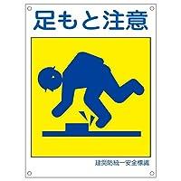 日本緑十字社 建災防統一安全標識 「足もと注意」 KL 2(大)/61-3386-33