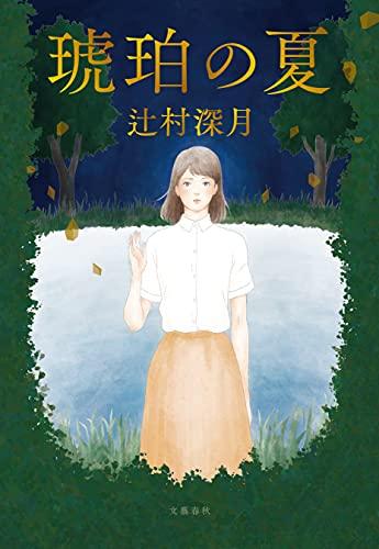 琥珀の夏 (文春e-book)