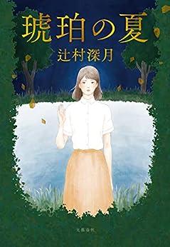[辻村 深月]の琥珀の夏 (文春e-book)