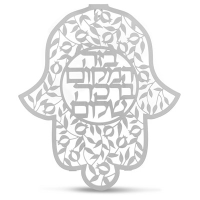 Dorit Judaica Stainless Steel Hamsa Wall Hanging - House Blessing