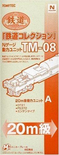Price comparison product image TM-08 power unit 20m class for A
