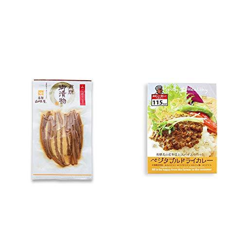 [2点セット] 飛騨山味屋 山ごぼう味噌漬(80g)・飛騨産野菜とスパイスで作ったベジタブルドライカレー(100g)