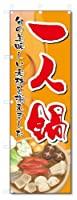 のぼり旗 一人鍋(W600×H1800)