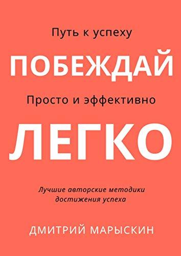 Побеждай легко (Russian Edition)