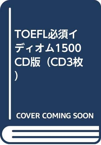 1500 Cd Version Toefl Required Idiom Cd3 Pictures Isbn 4876158169 1994