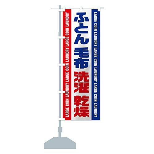コインランドリー/ふとん・毛布・洗濯・乾燥 のぼり旗 サイズ選べます(ショート60x150cm 左チチ)