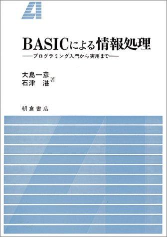 BASICによる情報処理―プログラミング入門から実用までの詳細を見る