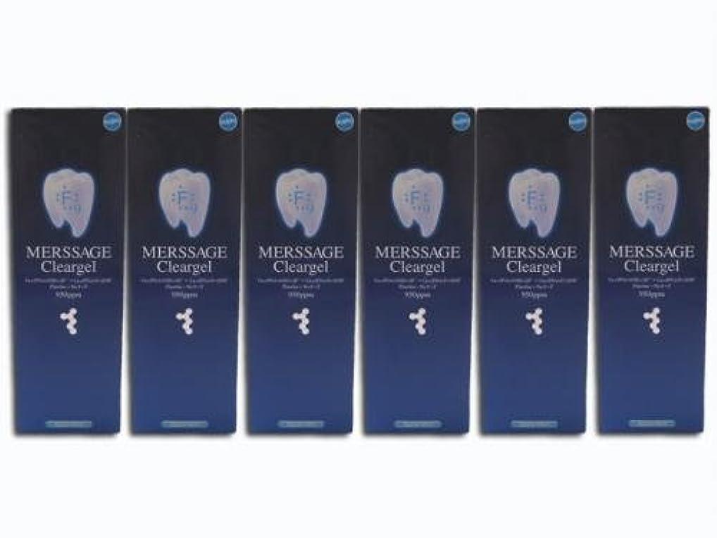 句読点ベジタリアンスイング就寝前のスペシャルケア メルサージュ クリアジェル(MERSSAGE Cleargel) 60g 6箱セット