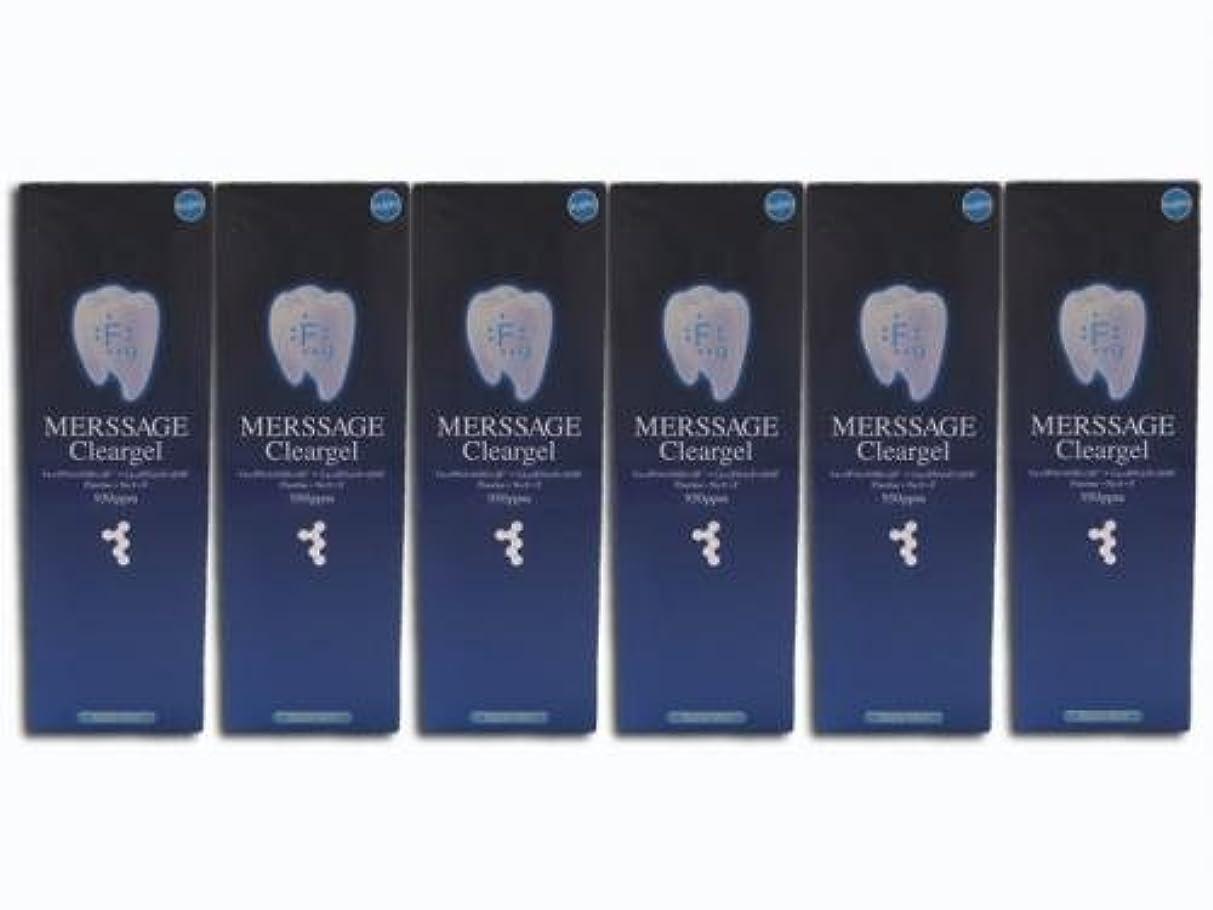 十年雷雨強制就寝前のスペシャルケア メルサージュ クリアジェル(MERSSAGE Cleargel) 60g 6箱セット