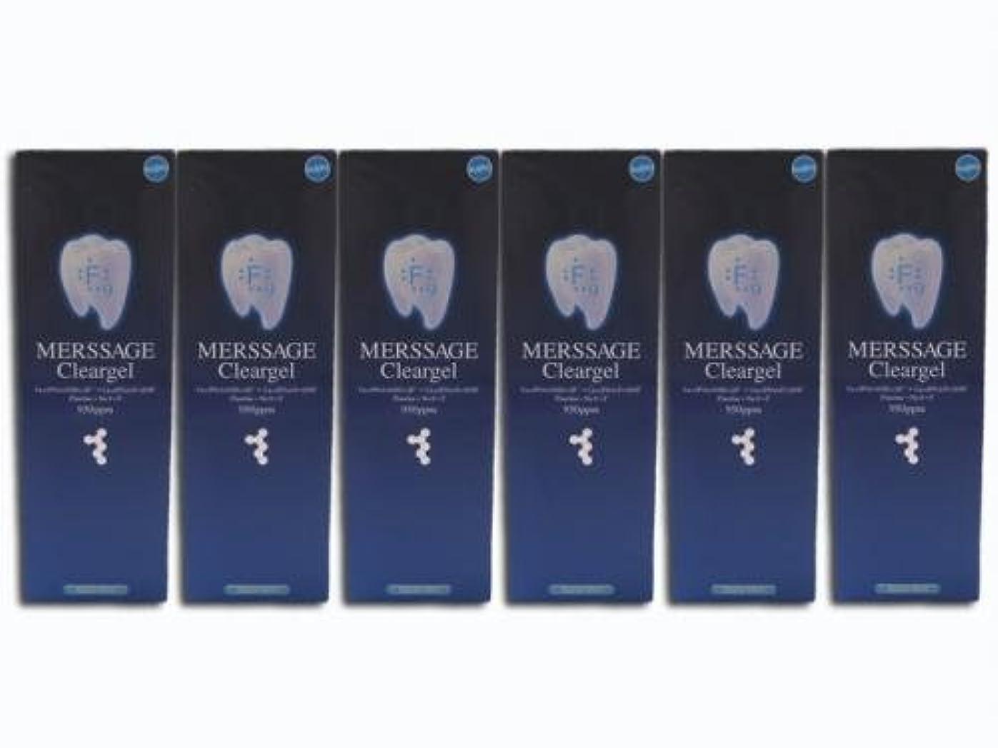 勝利した不毛の火曜日就寝前のスペシャルケア メルサージュ クリアジェル(MERSSAGE Cleargel) 60g 6箱セット