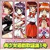 美少女遊戯歌謡集1号~Candy Vocal Co