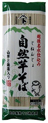 自然芋 自然芋そば 越後名水仕込み 自然芋そば 山芋と海藻入り 2人前 袋250g
