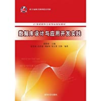 Database design and application development software engineering practice in the 21st century planning materials(Chinese Edition)