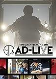 ドキュメンターテイメント AD-LIVE(通常版)[DVD]
