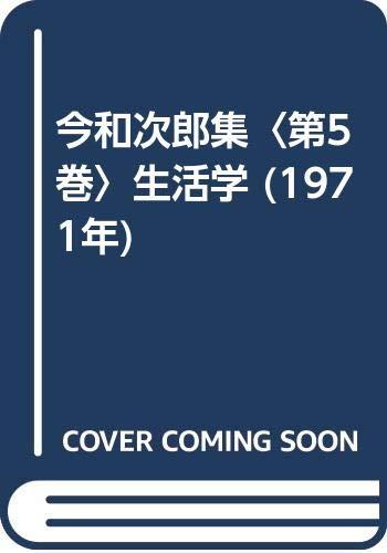 今和次郎集〈第5巻〉生活学 (1971年)の詳細を見る