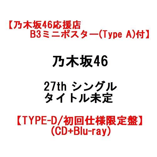 【乃木坂46応援店B3ミニポスター(Type A)付】 乃木坂46 27th シングル タイトル未定 【TYPE-D/初回仕様限定盤】(CD+Blu-ray)