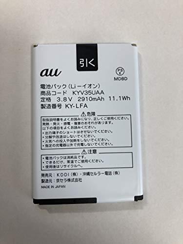 【Amazon.co.jp 限定】HCMA au エーユー KYV35UAA 電池パック[TORQUE G02対応]