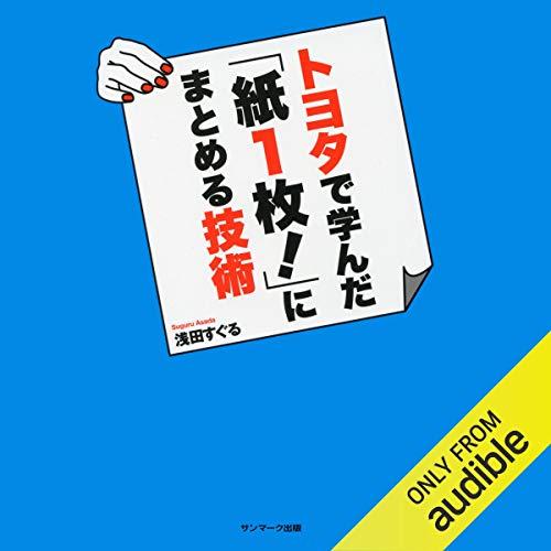 『トヨタで学んだ「紙1枚!」にまとめる技術』のカバーアート
