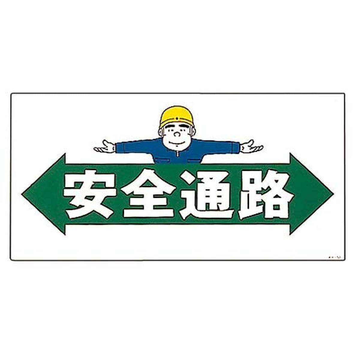 チート練るドラムイラストKY 「安全通路」 KY-50/61-3391-01