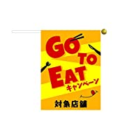 太田旗店 GOTOEATキャンペーン 【01】 ミニフラッグ掲揚セット (吸盤式)