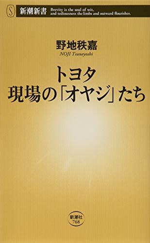 トヨタ 現場の「オヤジ」たち (新潮新書)