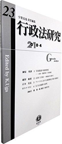 行政法研究【第23号】の詳細を見る