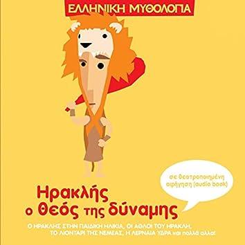 Elliniki Mythologia: Iraklis, O Theos Tis Dinamis (Se Theatropoiimeni Afigisi)