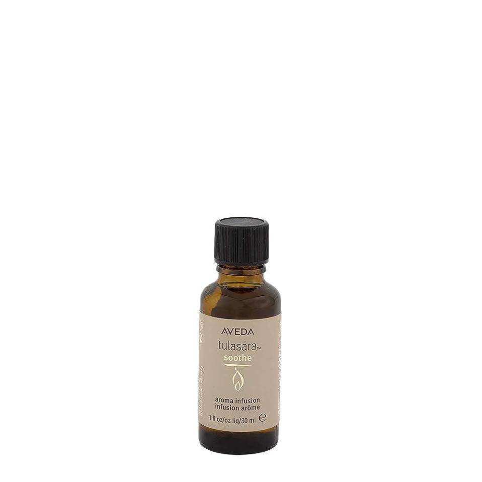 抑止する乳サイバースペースアヴェダ Tulasara Aroma Infusion - Soothe (Professional Product) 30ml/1oz並行輸入品