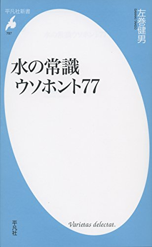 新書787水の常識ウソホント77 (平凡社新書)