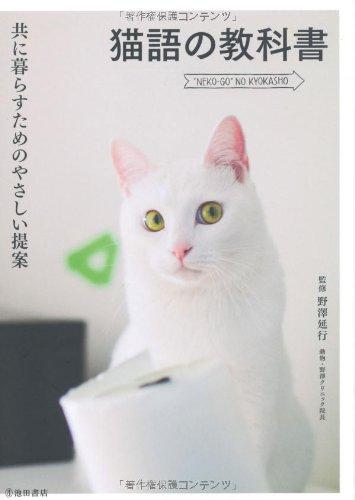 猫語の教科書-共に暮らすためのやさしい提案