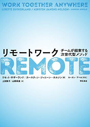 リモートワーク ――チームが結束する次世代型メソッド