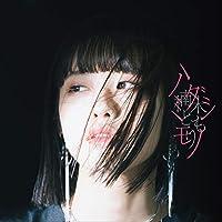 【Amazon.co.jp限定】ハミダシモノ (通常盤) (メガジャケ付)