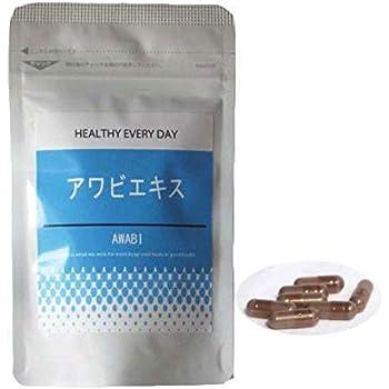 アワビエキス(60粒) ネコポス便 送料無料 健康イオン推奨品