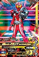 ガンバライジング/PK-007 仮面ライダードライブ タイプトライドロン【オフィシャルファンブック】