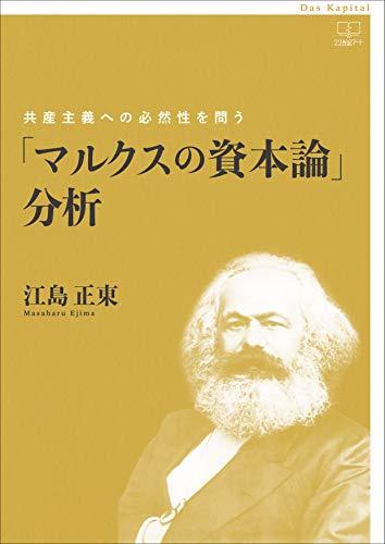 「マルクスの資本論」分析:共産主義への必然性を問う(22世紀アート)