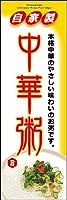 のぼり旗 (自家製)中華粥 大のぼり