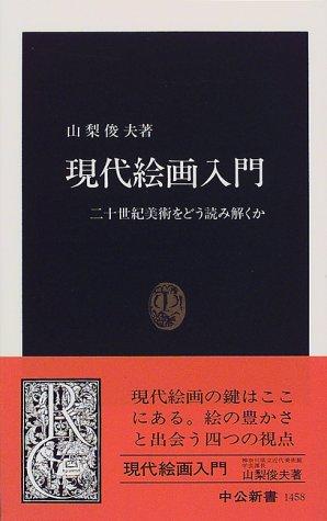 現代絵画入門―二十世紀美術をどう読み解くか (中公新書)