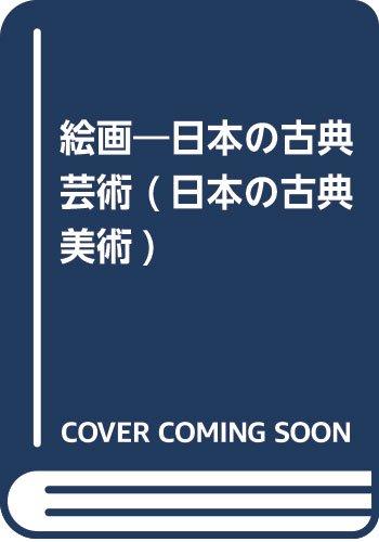 絵画―日本の古典芸術 (日本の古典美術)の詳細を見る