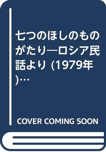 七つのほしのものがたり―ロシア民話より (1979年) (キンダーおはなしえほん傑作選)の詳細を見る