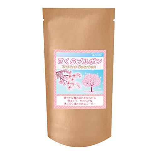 【春限定】 コーヒー豆 華やかで 甘い香味 「さくらブルボン」  銀河コーヒー (150g 豆のまま)
