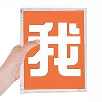 中国語は中国の文字 硬質プラスチックルーズリーフノートノート