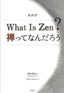 What Is Zen?禅ってなんだろう―英訳付
