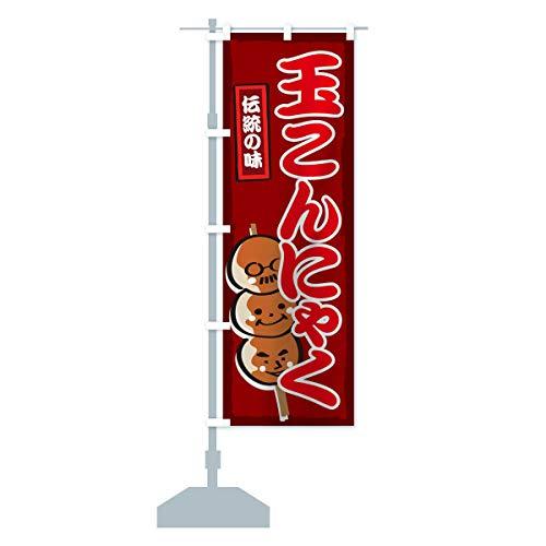玉こんにゃく のぼり旗 サイズ選べます(ショート60x150cm 左チチ)