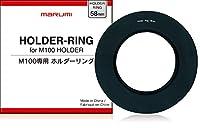 MARUMI マグネットホルダー 58mm ホルダーリング for M100