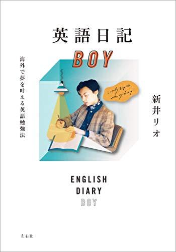 [新井リオ]の英語日記BOY