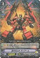 カードファイト!! ヴァンガード V-BT08/037 超次元ロボ ダイアーム R