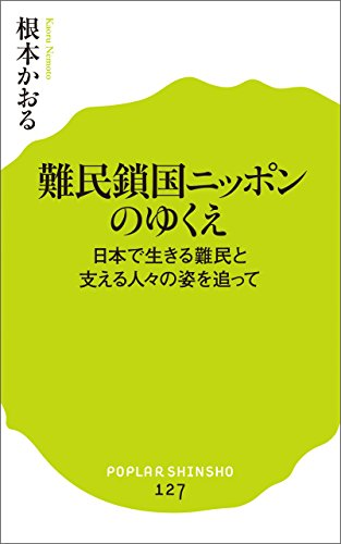難民鎖国ニッポンのゆくえ 日本で生きる難民と支える人々の姿を追って (ポプラ新書)