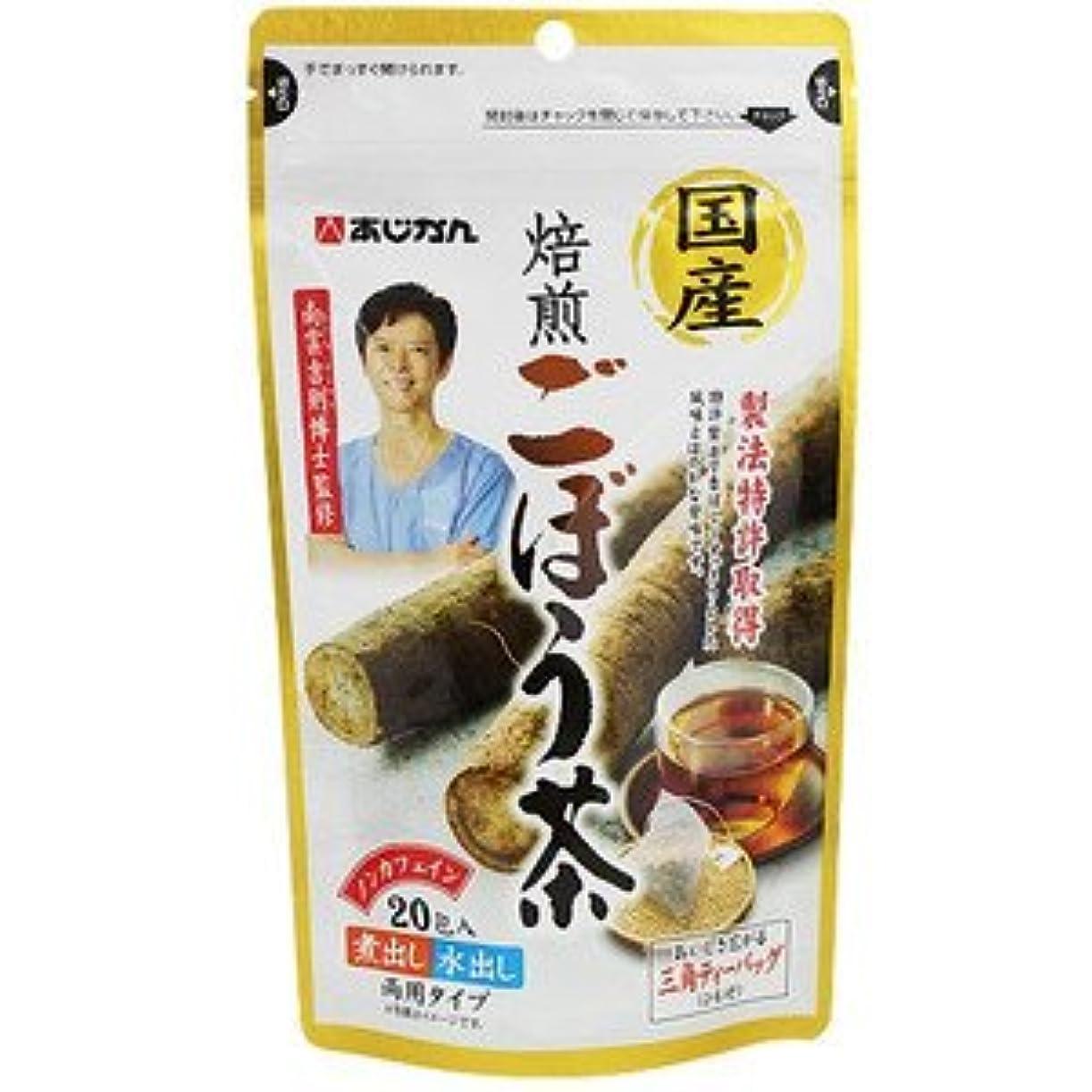 かどうか放棄バウンスごぼう茶の提唱者 南雲吉則博士が推奨するあじかんのごぼう茶 美味しさと高い抗酸化活性 国産焙煎 ごぼう茶20包入りX12袋